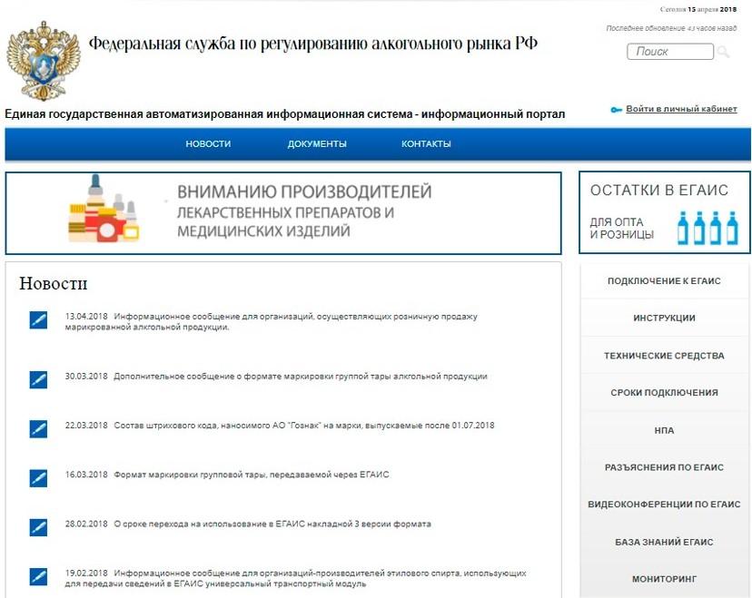Официальный сайт ЕГАИС – главная страница