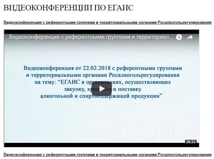 Раздел «Видеоконференции по ЕГАИС» на официальном сайте системы