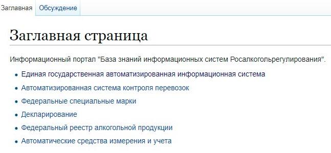 Раздел «База знаний по ЕГАИС» на официальном сайте системы