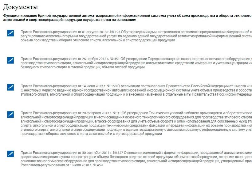 Раздел «Документы» на официальном сайте системы