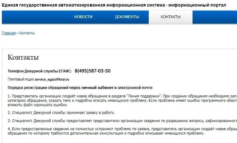 Раздел «Контакты» на официальном сайте системы