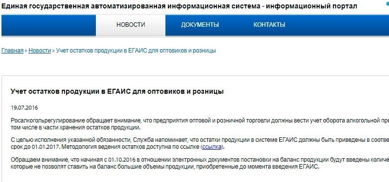 Раздел «Вниманию производителей лекарственных средств и медицинских препаратов» на официальном сайте системы