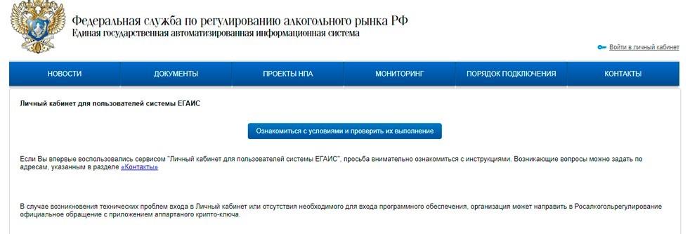 Личный кабинет в ЕГАИС на официальном сайте системы