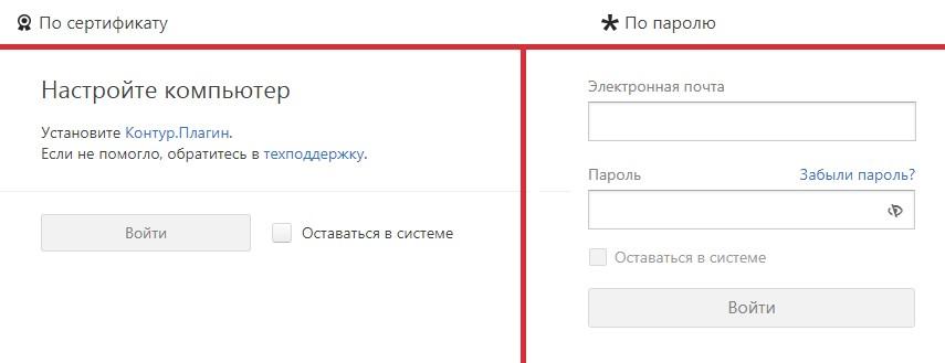 Два способа входа на сайт
