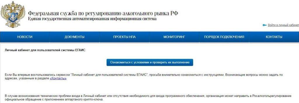 Первоначальная регистрация на сайте ЕГАИС