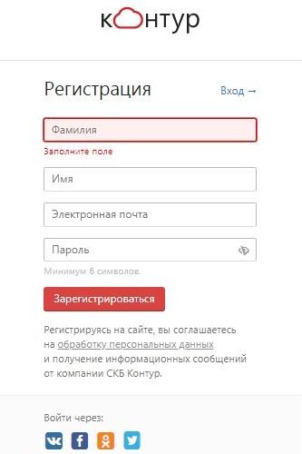 Регистрационные поля