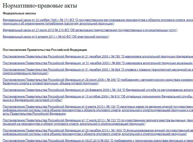 Раздел «Нормативно-правовые акты» на официальном сайте системы