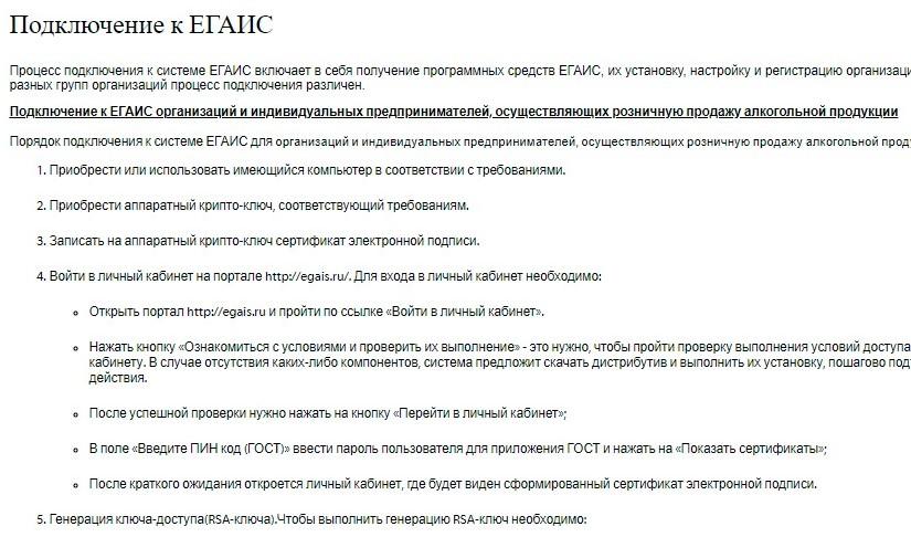 Раздел «Подключение к ЕГАИС» на официальном сайте ЕГАИС