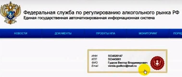 Проверка сертификата при входе в личный кабинет на официальном сайте ЕГАИС