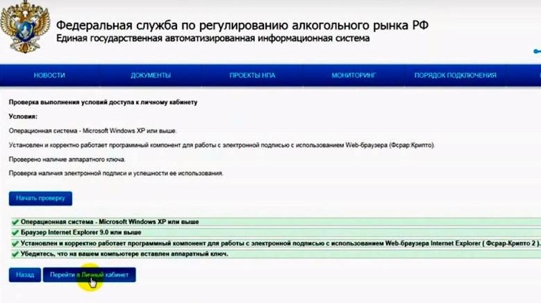 Проверка технических требований при первом входе в личный кабинет на официальном сайте ЕГАИС