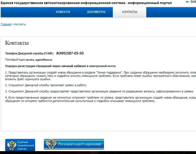 Раздел «Контакты» на официальном сайте ЕГАИС