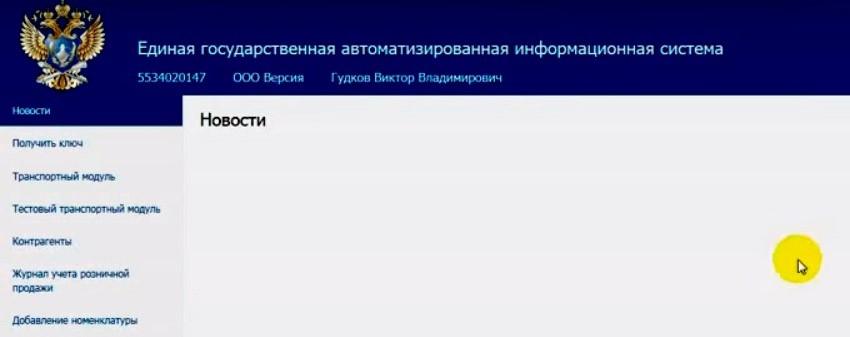 Личный кабинет на официальном сайте ЕГАИС
